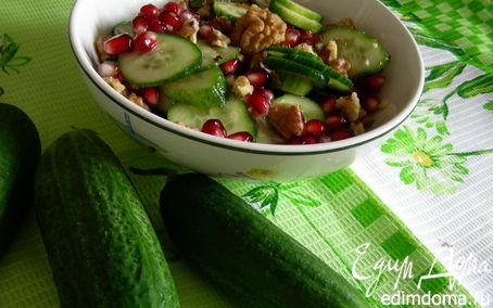 Рецепт Огуречно-гранатовый салат