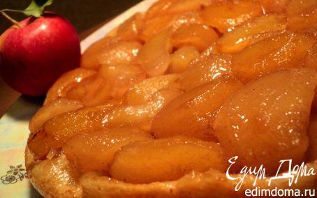 """Рецепт Тарт """"Татэн"""" с яблоками (или перевернутый пирог)"""
