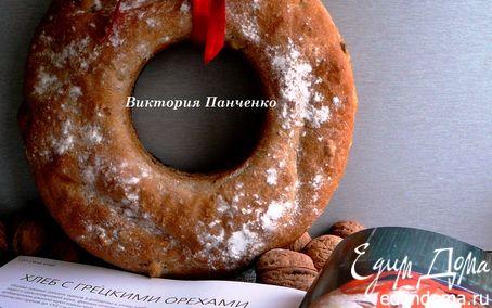 Рецепт Хлеб с грецкими орехами от Ришара Бертине