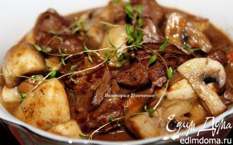 Рецепт Буф бургиньон (говядина в вине)