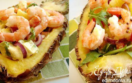 Рецепт Тропический салат с креветками в ананасе