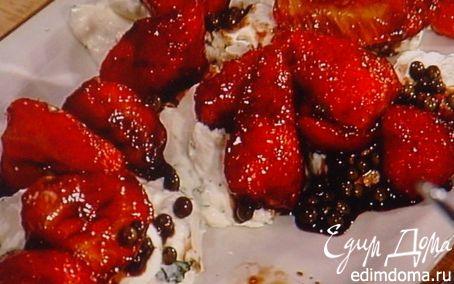Рецепт Клубника под бальзамическим соусом с кремом из козьего сыра
