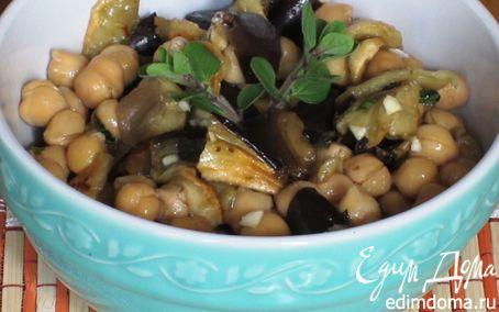 Рецепт Теплый салат с нутом и баклажанами