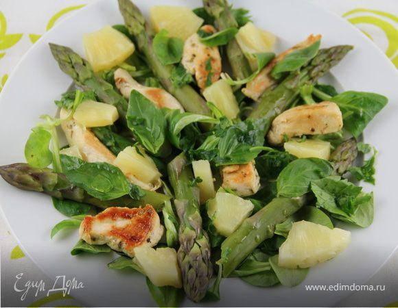 Салат из спаржи, курицы и ананасов