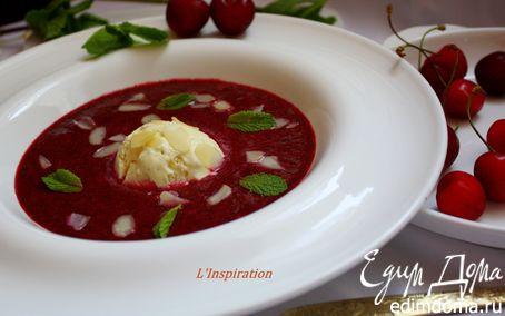 """Рецепт Суп-сорбет из вишни с шариком ванильного мороженого """"Вкус лета"""""""