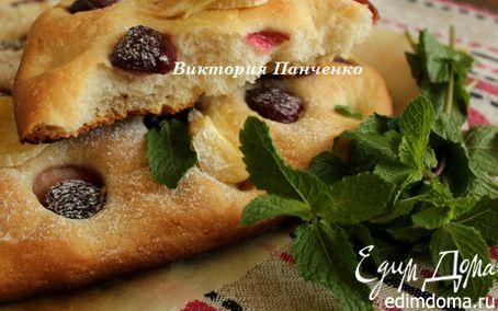 Рецепт Фокачча с черешней и сыром бри