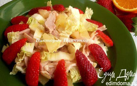 Рецепт Легкий салат с курицей, ананасом и клубникой