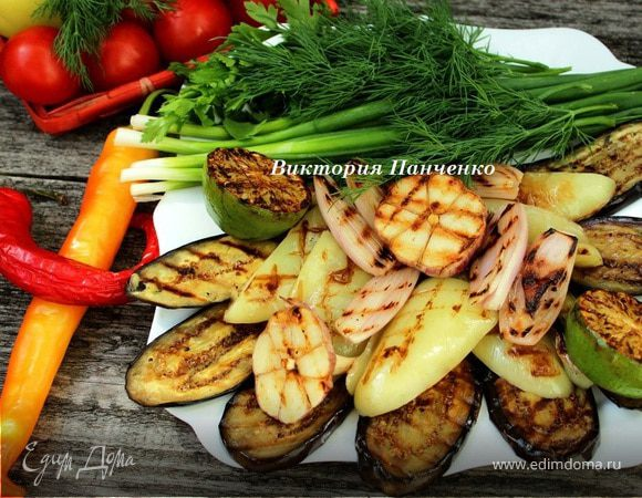 Овощи-гриль к мясу