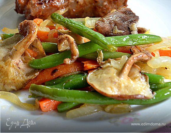 Зеленая фасоль с грибами и морковью