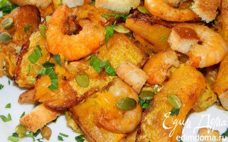 Рецепт Запеченная тыква с креветками, сухариками и тыквенными семечками