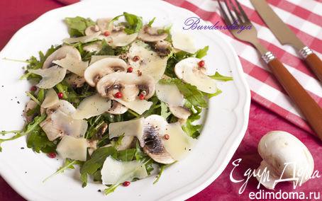 Рецепт Салат из руколы с сырыми шампиньонами