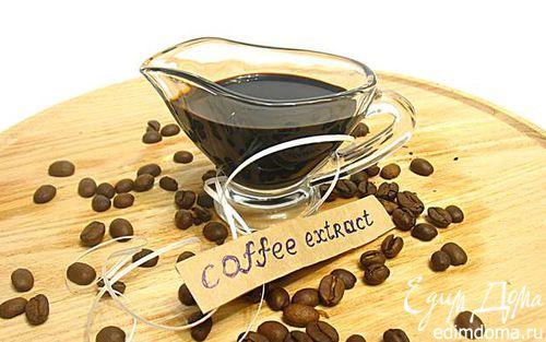 Рецепт Кофейный экстракт домашний