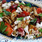 Средиземноморский салат с фасолью и артишоками