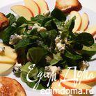 Полевой салат с сыром с голубой плесенью и яблоком