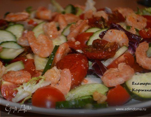 Салат с чесночными креветками и вялеными помидорами
