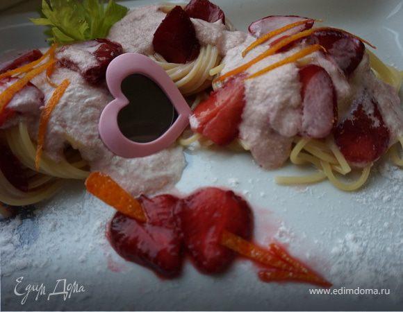 Спагетти с клубникой в сырном соусе