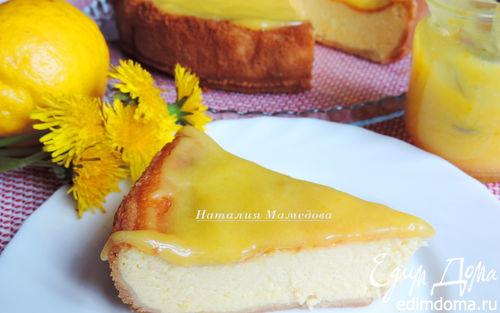 Рецепт Ароматный лимонный чизкейк