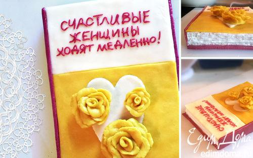 """Рецепт Бисквитный торт """"Книга"""" с натуральными красителями"""