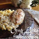 Куриное филе в сливочном соусе с экстрагоном
