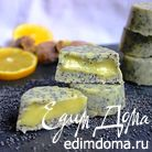 Маковые конфеты с лимонным курдом