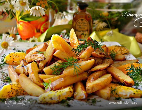 Картофель, запечённый с апельсином