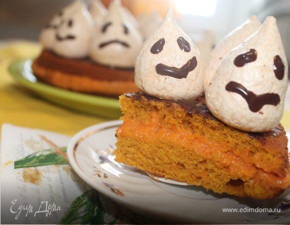 Пирог с привидениями