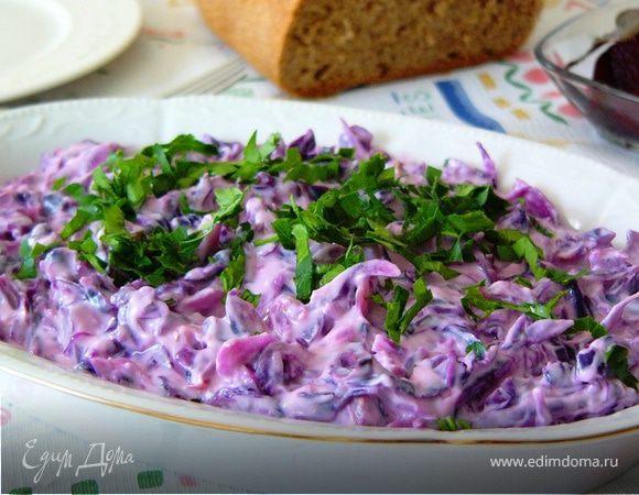 Салат из краснокочанной капусты с йогуртом и чесноком