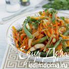 Салат с зеленой фасолью