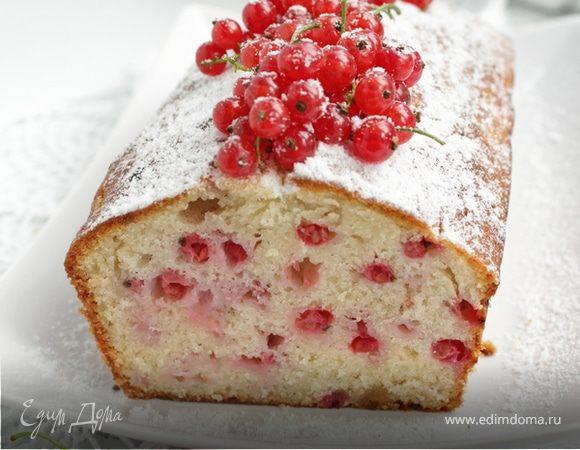 Кекс с марципаном и красной смородиной