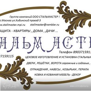 89037159115 Москва РЕШЁТКИ