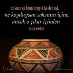 Inan Ceren
