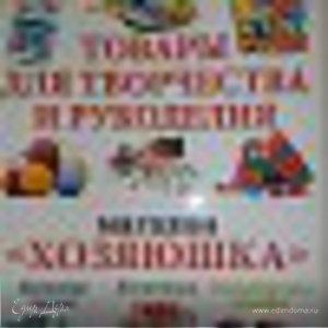 Магазин Хозяюшка