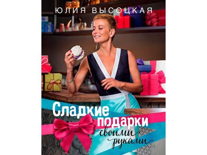 Новая книга Юлии Высоцкой «Сладкие подарки»