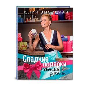 Книга Юлии Высоцкой «Сладкие подарки»