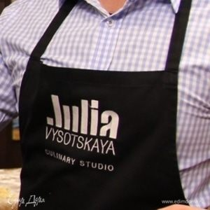 Фирменный фартук от Кулинарной студии Юлии Высоцкой