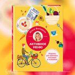 Книга Юлии Высоцкой «Активное меню»