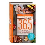 Книга Юлии Высоцкой «365 рецептов на каждый день»
