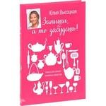 Книга для записи рецептов от Юлии Высоцкой