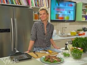 Рецепт сочных бараньих ребрышек с руколой и редисом от Юлии Высоцкой | #сладкоесолёное №75