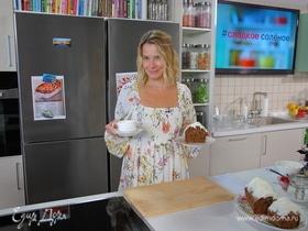 Ореховый кекс с финиками и ягодный чай с травами от Юлии Высоцкой | #сладкоесолёное №128