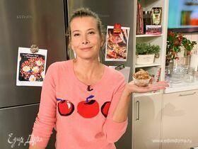Полезные цельнозерновые маффины с ореховой пастой от Юлии Высоцкой | #сладкоесолёное №130