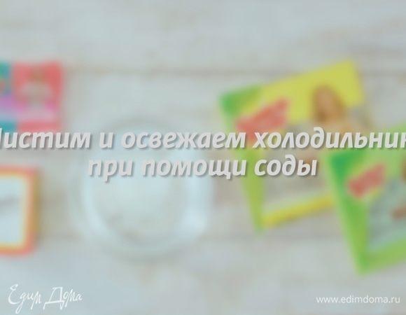 Чистим и освежаем холодильник при помощи соды