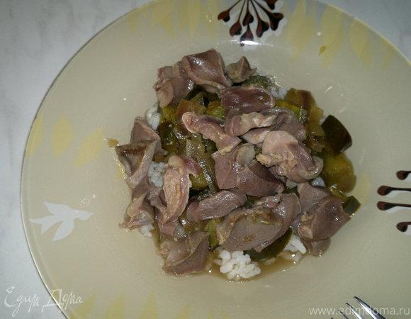 Желудки индейки с баклажаном и рисом