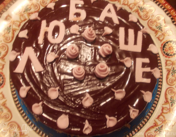 "Шоколадный торт ""Любаше"""