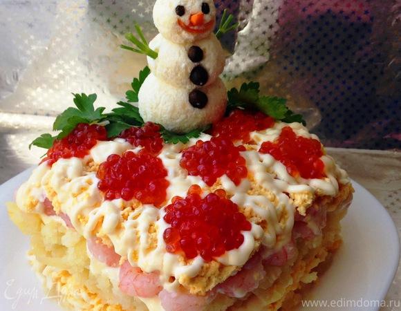 """Салат """"С Новым годом!"""" (с креветками и красной икрой)"""
