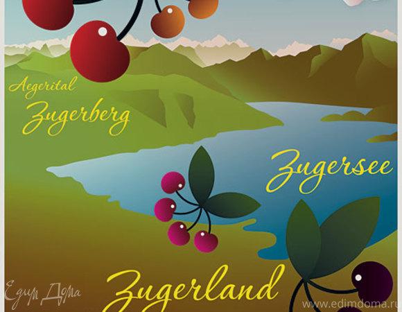 Цугский вишневый торт (Zuger Kirschtorte)