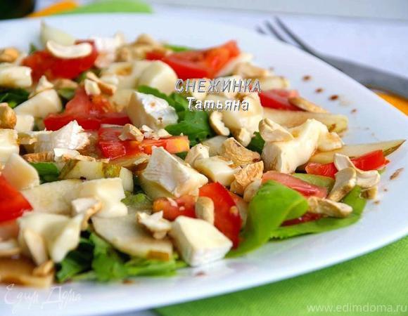 Салат с сыром Бри, грушей, томатом и кешью