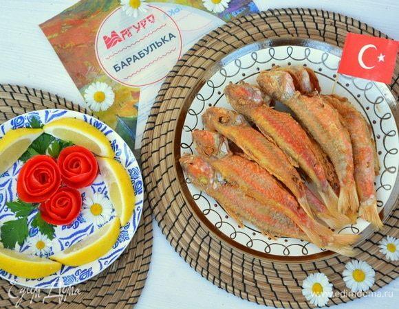 Жареная барабулька (Barbunya tava)