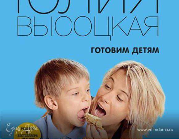 """Новая книга Юлии Высоцкой """"Готовим детям"""""""