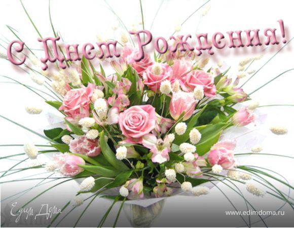 Ирочка (иришк@), с Днем Рождения!!!